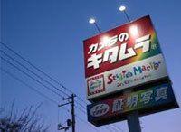 あなたは何を売っていますか? キタムラの新サービスに学ぶ《それゆけ!カナモリさん》