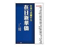 日本で活躍する在日新華僑 古川猛編著