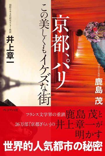 京都とパリの「女」をめぐる意外すぎる共通点 | リーダーシップ・教養 ...