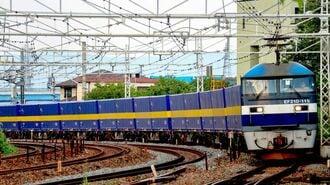 JR貨物、線路使用料「30年戦争」を終わらせる秘策