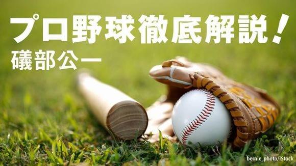礒部公一のプロ野球徹底解説!