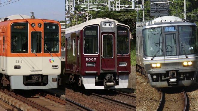 「JR、阪急、阪神」競合区間のベスト路線は?