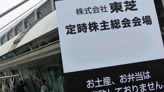 東芝総会、株主に広がる「疲れ」と「あきらめ」