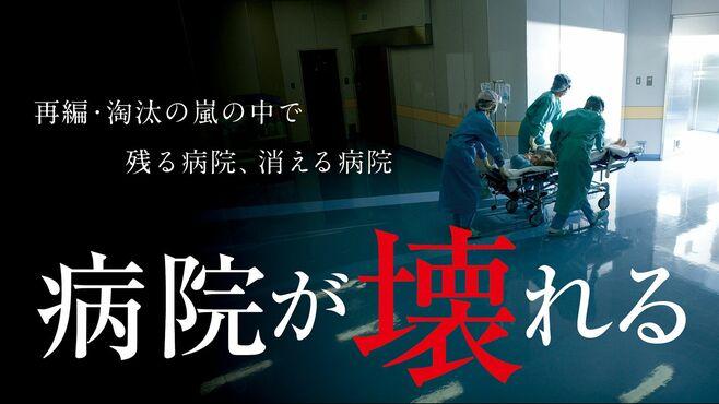埼玉・東松山の2病院「統合検討せよ」勧告の波紋