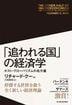 「追われる国」の経済学  ポスト・グローバリズムの処方箋