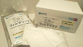 """参入続々「高機能マスク」を見極める""""製法""""の差"""