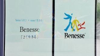 ベネッセ、原田退任後も見えない復活の兆し