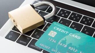 クレジットカード「勝手に使われている」恐怖