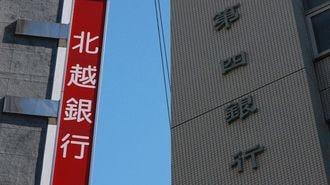 銀行マンの運命を左右する「地銀再編」の大波