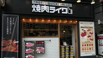 幸楽苑が「1人焼き肉」の郊外店を出すワケ