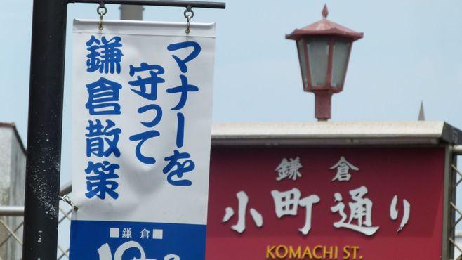 鎌倉市はマナー条例でどう変貌するのか