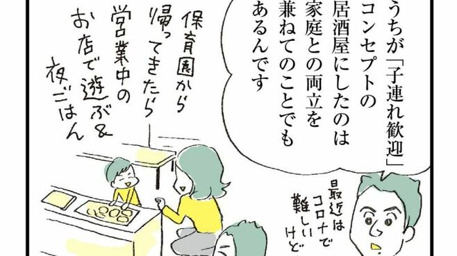 """「コロナ出産」を経た夫婦に訪れた""""大きな進化"""""""