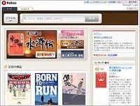 楽天は電子書籍で世界市場獲得を狙う、Eコマース連動も視野--鈴木尚・楽天取締役常務執行役員
