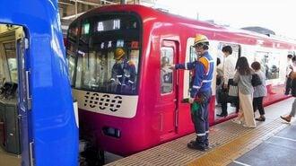 通勤電車の混雑、京急は「お家芸」で回避する