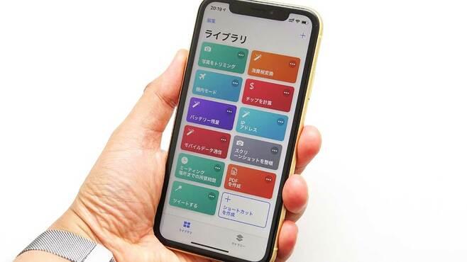 iPhoneで自分だけの「ショートカット」を作る