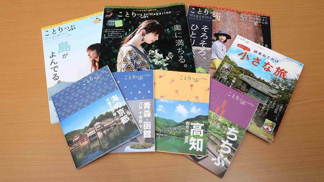 「ことりっぷ」が切り開く旅行誌の新たな活路