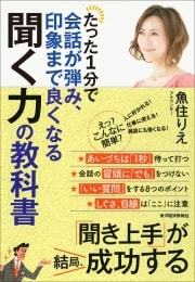 たった1分で会話が弾み、印象まで良くなる聞く力の教科書