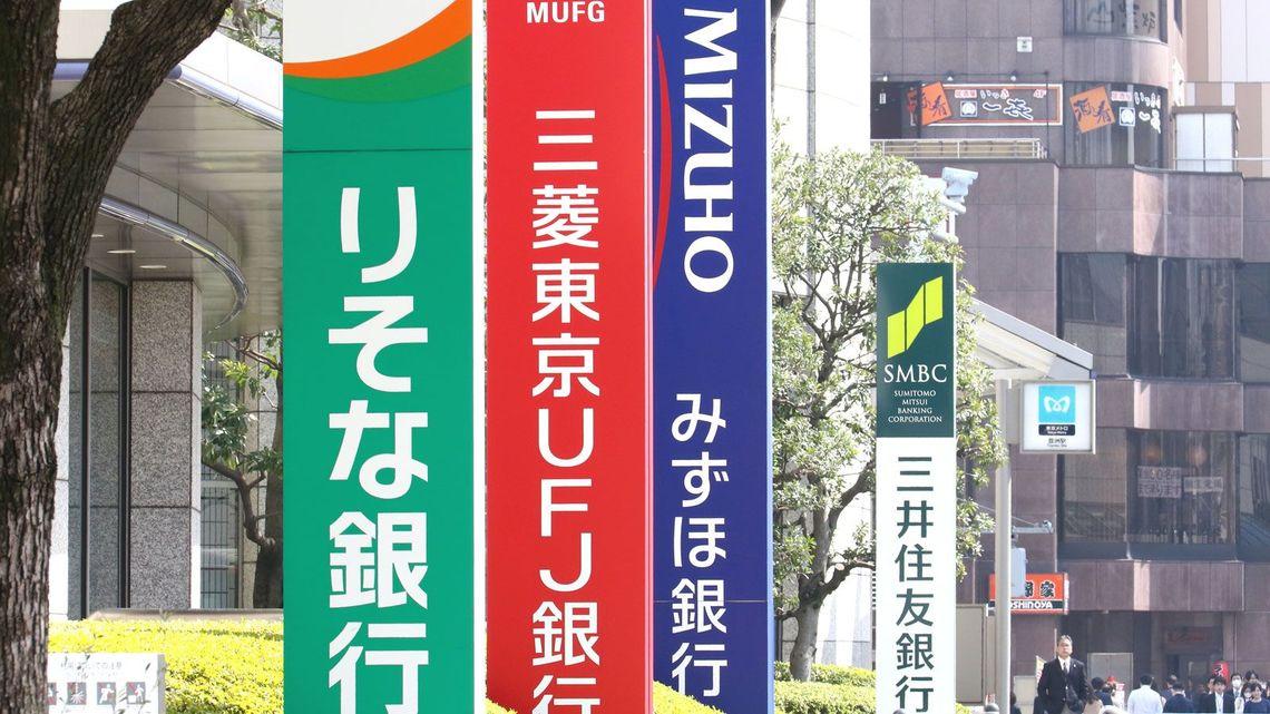 3メガバンク「本業が儲からない」という憂鬱 | 最新の週刊東洋経済 ...