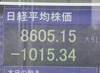 株価急落で多額の「不足金」が発生、ネット証券に打撃【震災関連速報】