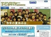 夏休みは放射線の不安なくのびのびと、福島の子どもたちを北海道で受け入れ