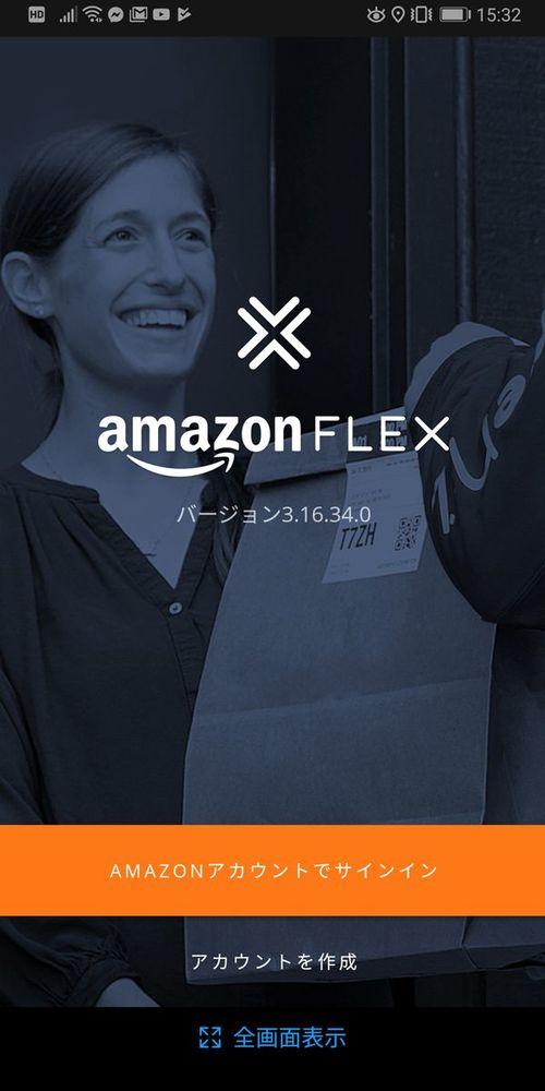 フレックス amazon