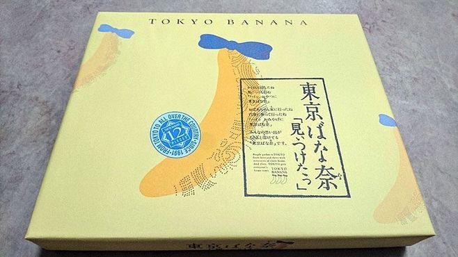 「東京ばな奈」の本社は無類の石好きが建てた