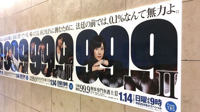 「99.9」「BG」高視聴率が暗示するテレビの危機