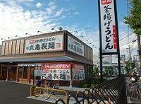住之江うどん抗争勃発! グルメ杵屋のおひざ元にライバルの「丸亀製麺」が出店