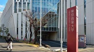 東京音大「音楽+リベラルアーツ」の潜在力