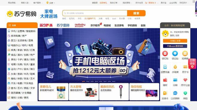 中国のEC大手「蘇寧易購」初の赤字転換の背景