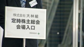 ゼネコンの株主総会に垣間見た「謝罪の流儀」