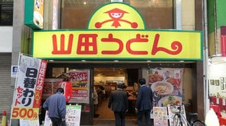 埼玉発「山田うどん」が熱烈に支持されるワケ