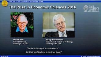 ノーベル経済学賞「不完備契約の理論」の意義