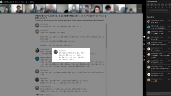 日本の高校・大学に広がる「米ミネルバ式」思考法
