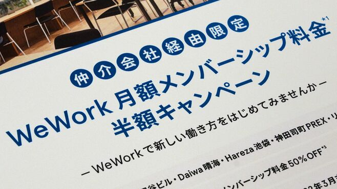 WeWork「利用料半額キャンペーン」に透ける思惑