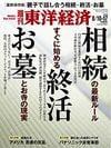ひと烈風録 平井一夫<br>前会長の「ソニーとの決別」