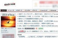 日経新聞に対抗、朝日新聞も「有料電子版」スタート