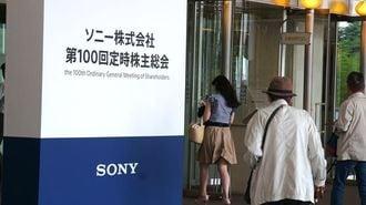 ソニーの株主総会で噴出した「不満」の中身
