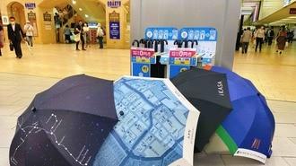 駅で見かけるレンタル傘「アイカサ」って何だ?