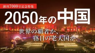「2050年の中国」フランスの予言者が見据える未来