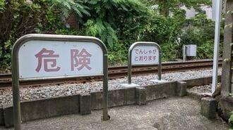 家の前が線路、住民たちの「勝手踏切」が招く危険