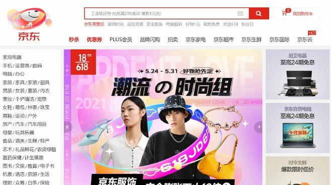ユーザー数爆増、中国EC大手「京東」の決算の中身