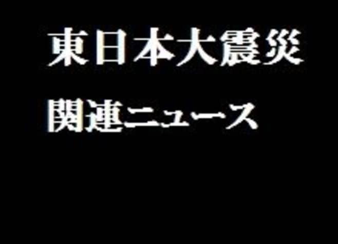 日本ハムは主力の茨城工場、山形工場を一時操業停止【震災関連速報】