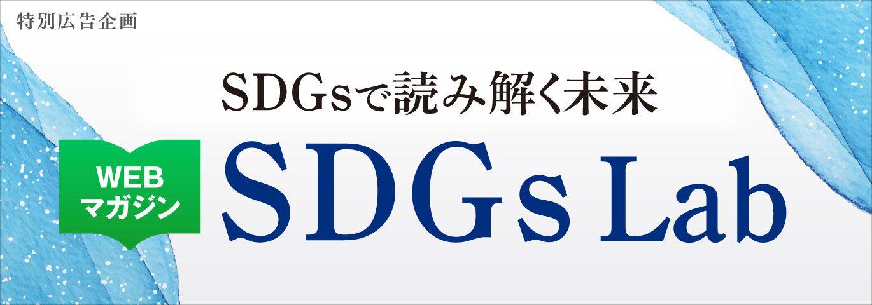SDGs Lab