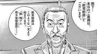 「朕は国家なのか」昭和天皇が密かに苦悩した日