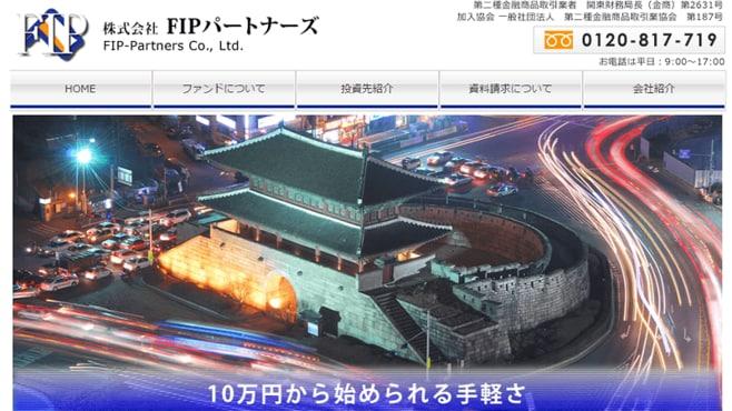 「韓国投資ファンド」が処分勧告を受けた理由