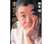 東京の俳優 柄本明著/小田豊二 聞き書き ~青春の誤解で始まるつまんなくない俳優人生