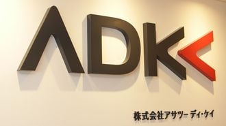 ADK社長が激白する、WPP離縁とTOBの行方