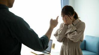 「DV=身体的暴力」と思う人は絶対知るべき事実