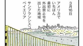 外出禁止の国に「日本はヤバい」と心配される訳